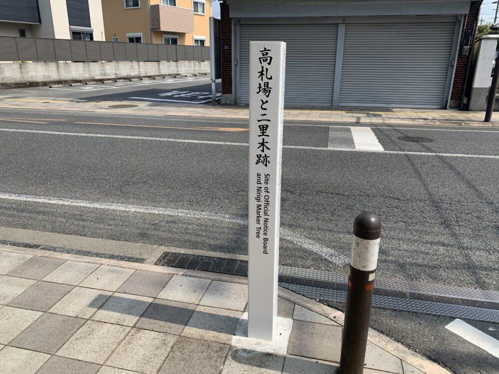 ①高札場跡碑