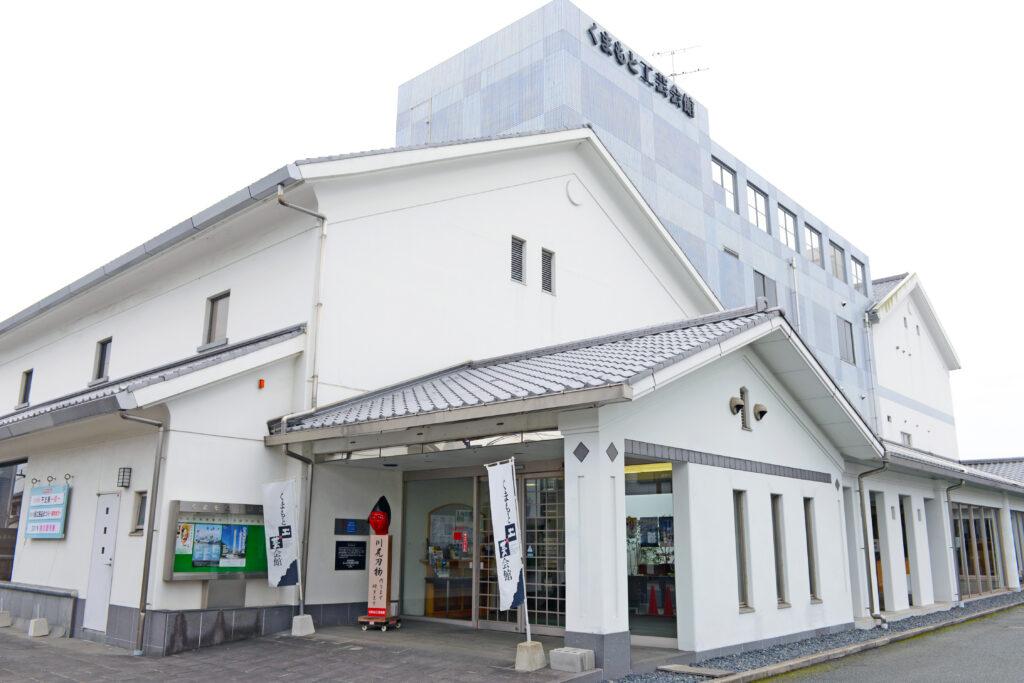 01.くまもと工芸館