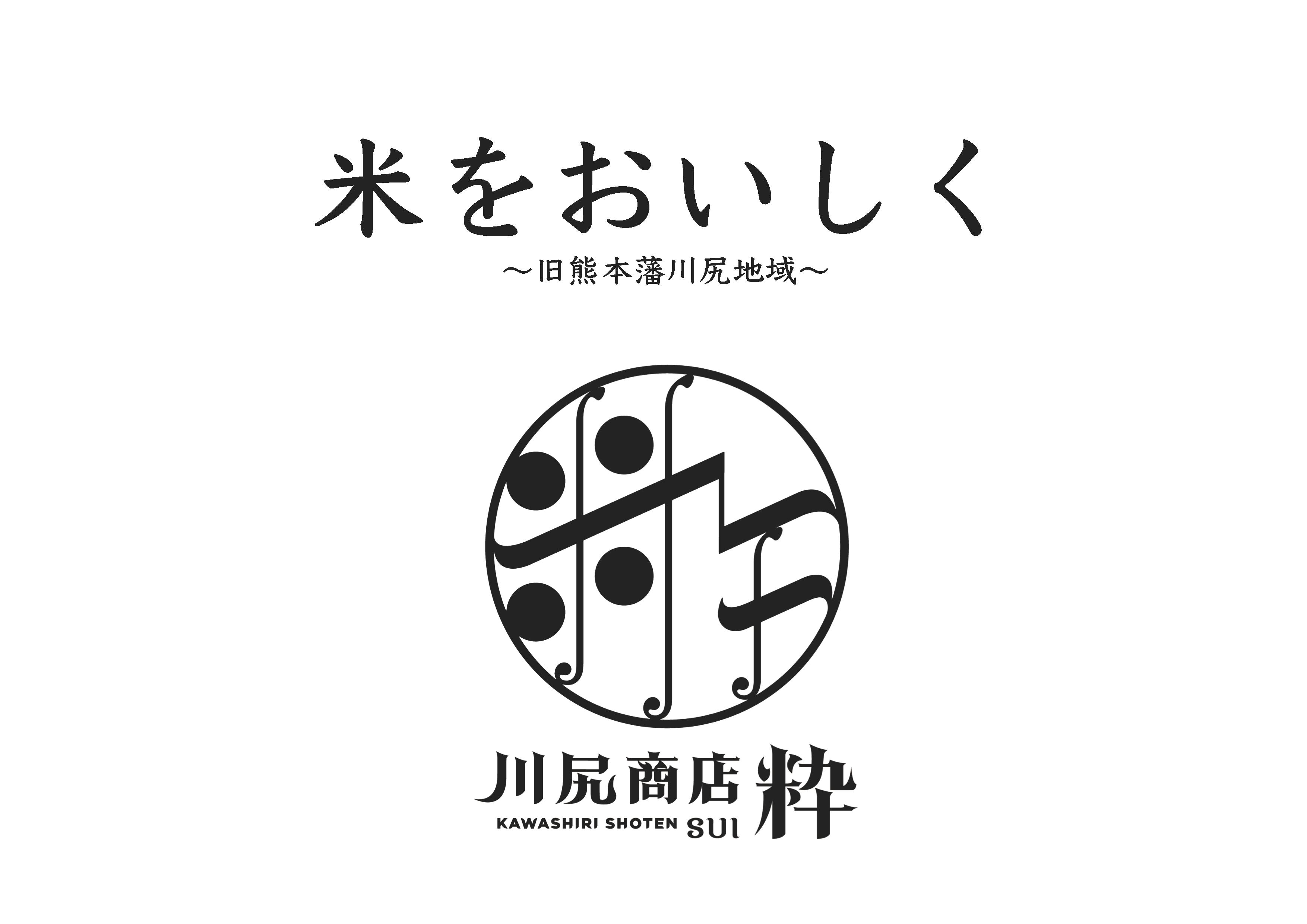 川尻商店 粋