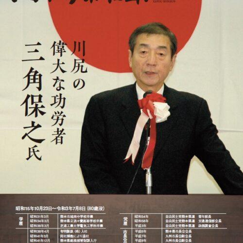 河陽新聞 第32号表紙
