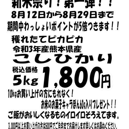 川尻商店粋新米祭り!!第1弾チラシ_page-0001